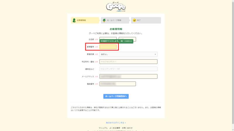 「郵便番号」入力フォーム画面