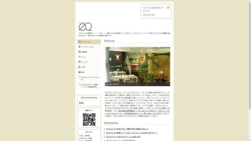 cafeゼロセカンド0+2×クウネル合同会社@秋田県大館市