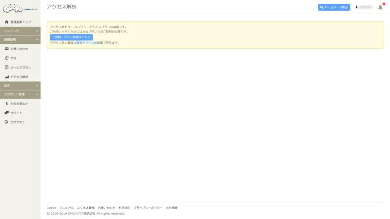 アクセス解析 - グーペ 管理画面