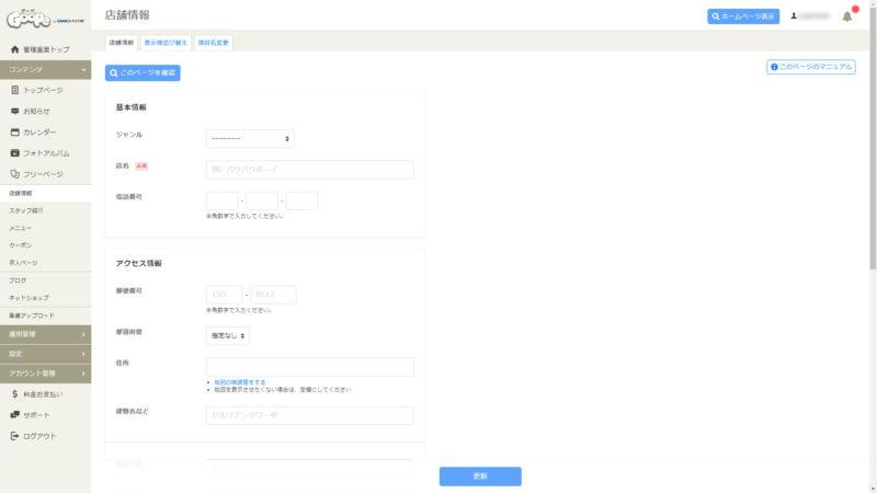 店舗情報 - グーペ 管理画面