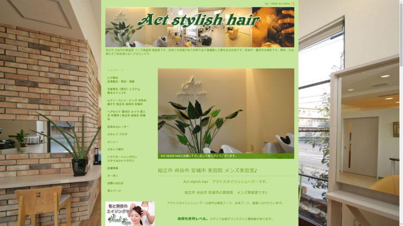 アクトスタイリッシュヘアー | メンズ美容室 美容院 理容室 | 知立 刈谷 安城
