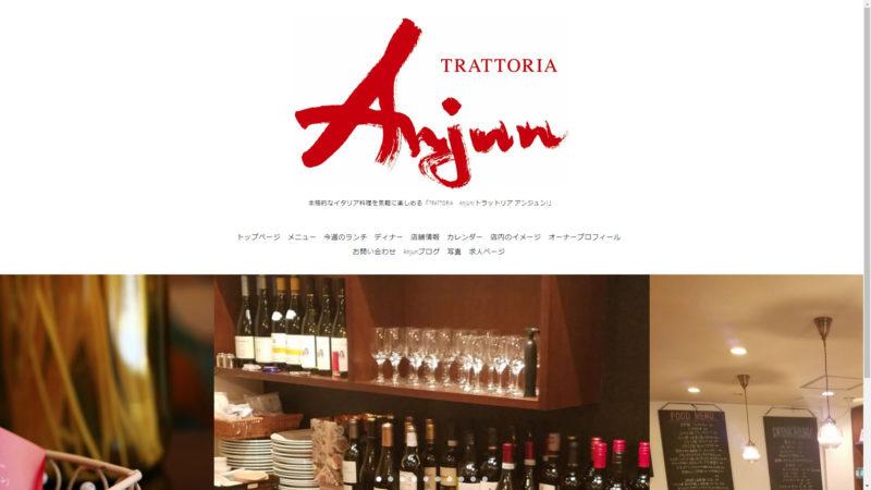 Anjun|気軽にイタリア料理を楽しめる。