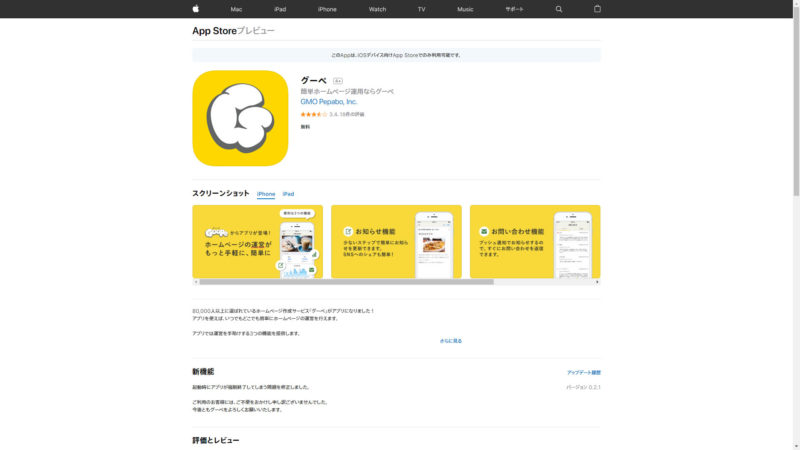 「グーペ」をApp Storeで画面