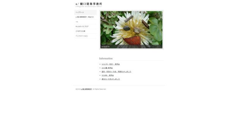 a/樋口建築事務所
