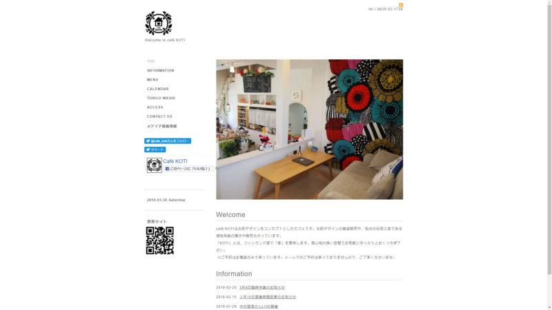 café KOTI カフェコティ 徳地/カフェ
