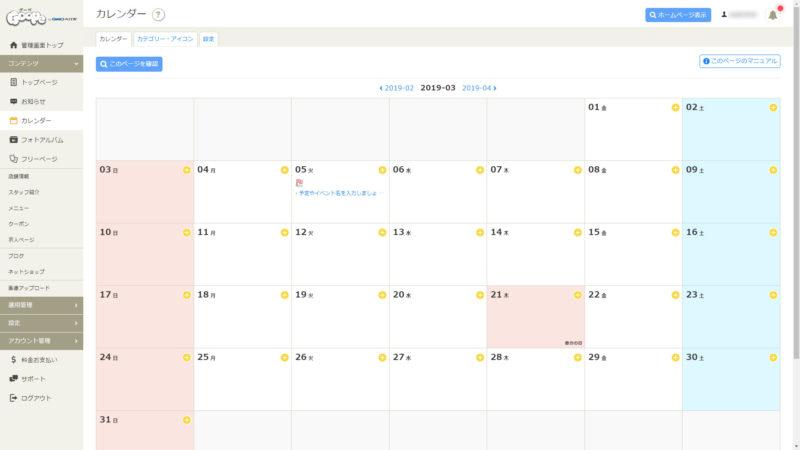 カレンダー - グーペ 管理画面