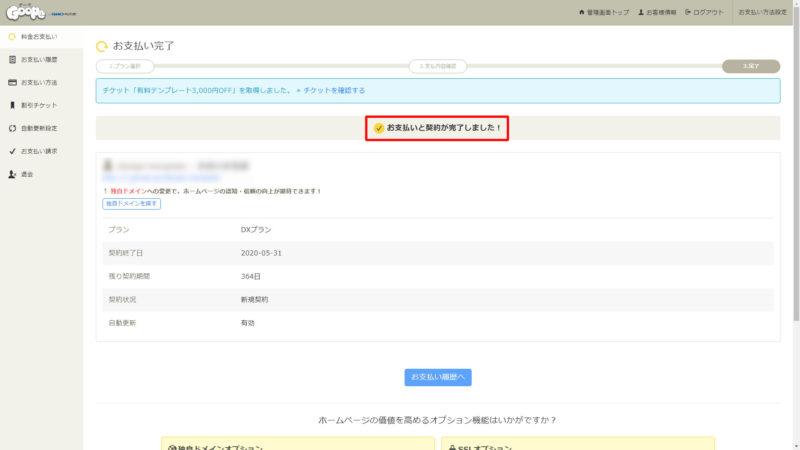 「お支払い完了」グーペ 管理画面