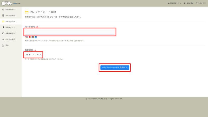 「クレジットカード登録」グーペ 管理画面