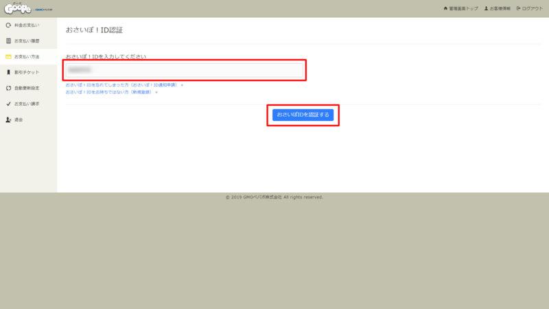 「おさいぽ!ID認証」グーペ 管理画面