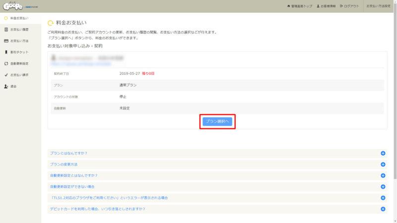 「料金お支払い」グーペ 管理画面
