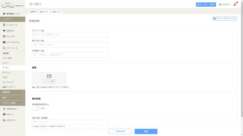 クーポン - グーペ 管理画面