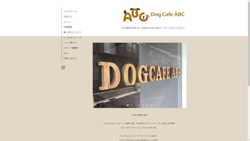 Dog Cafe ABC/dogcafeabc/ドッグカフェエービーシー