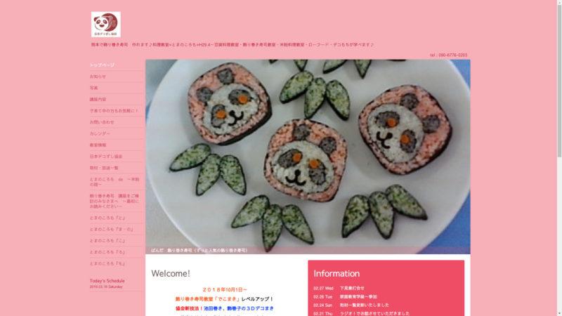 でこまき熊本。料理教室開催