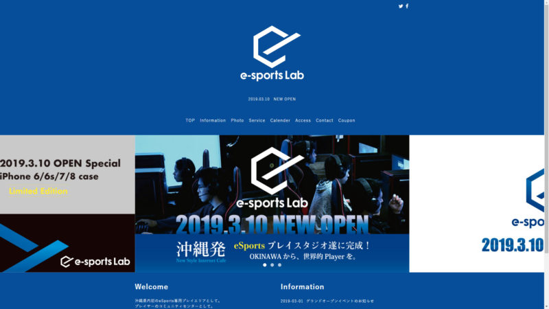 沖縄初eスポーツプレイエリアesportsLab