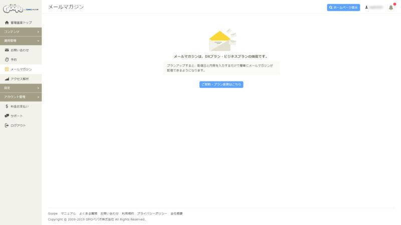 メールマガジン - グーペ 管理画面