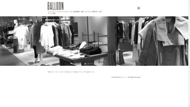株式会社バルーン|ファッション・アパレル事業者向けコンサルティング