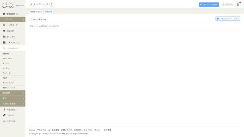 フリーページ - グーペ 管理画面