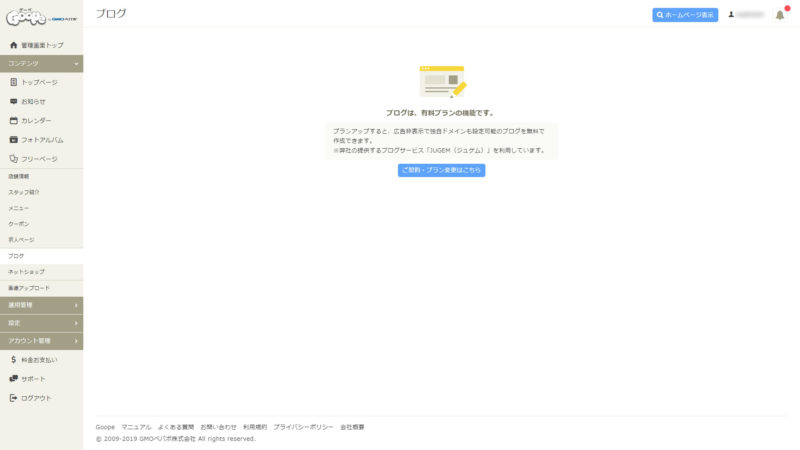 ブログ - グーペ 管理画面