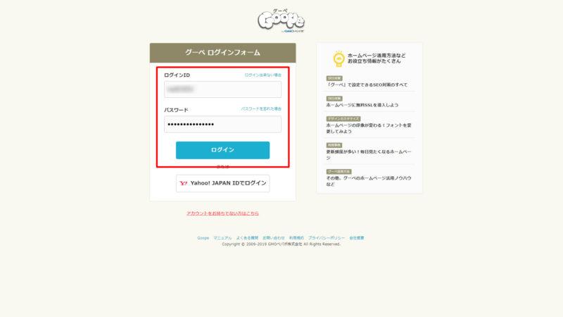 グーペ 管理画面への「グーペ ログインフォーム」画面