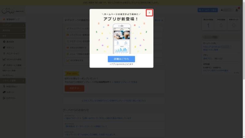 「アプリが新登場!」の告知画面