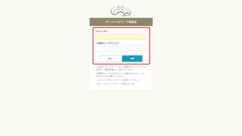 パスワード再設定 - ホームページ作成・ホームページ制作サービス「グーペ」画面