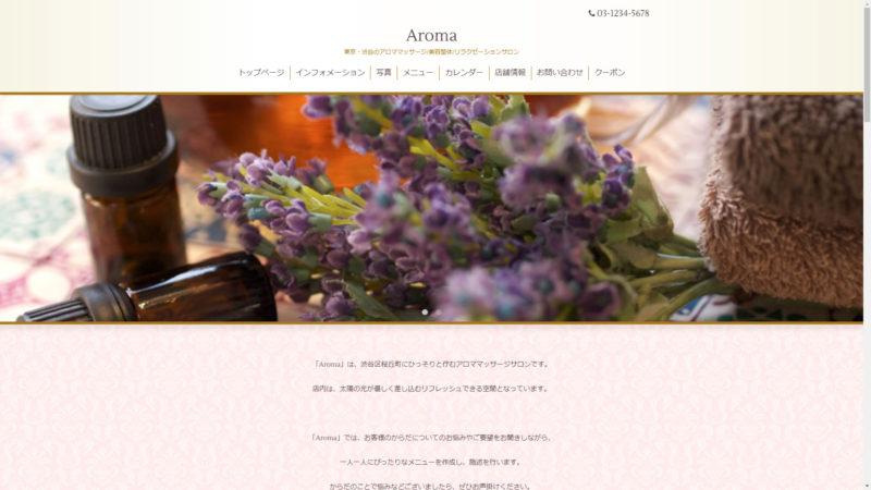 グーペのテンプレート「Aroma」
