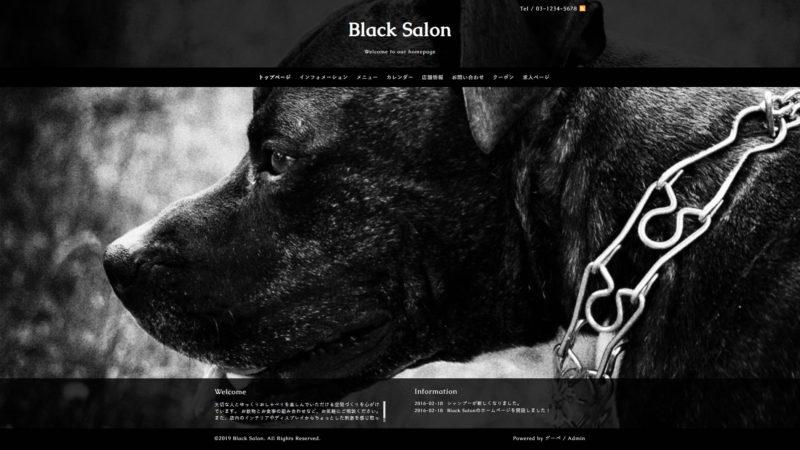 グーペのテンプレート「Black」
