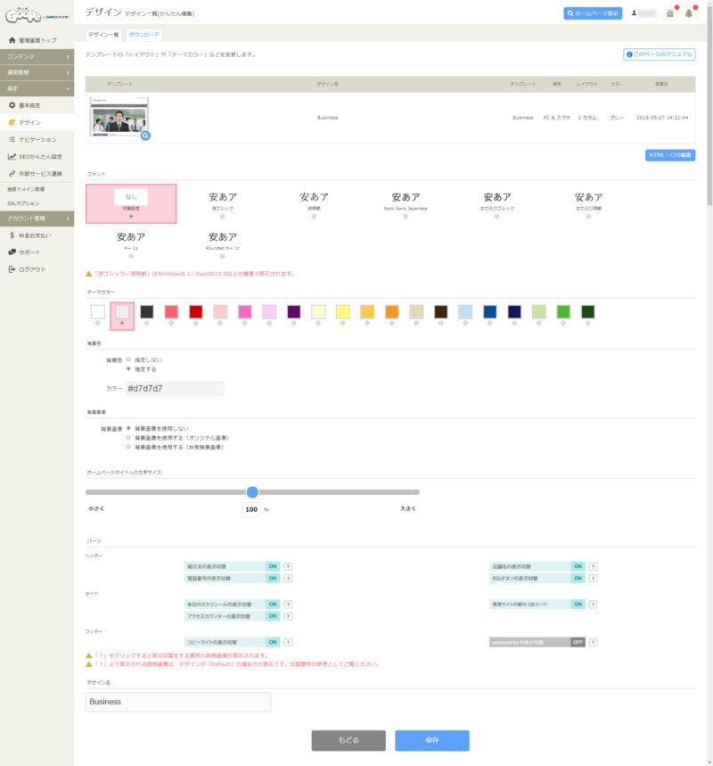 デザイン(かんたん編集) - グーペ 管理画面