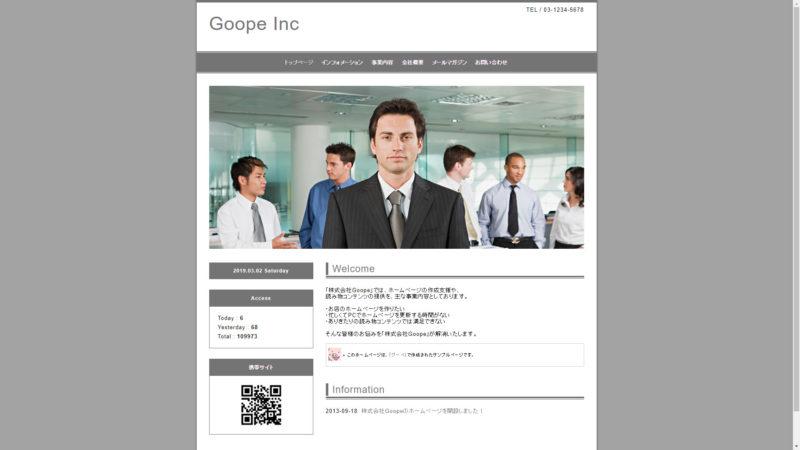 グーペのテンプレート「Business」
