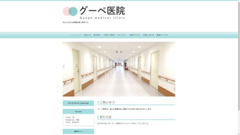 グーペのテンプレート「Clinic」