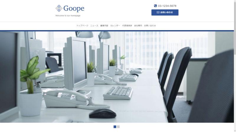 グーペのテンプレート「Corporate」