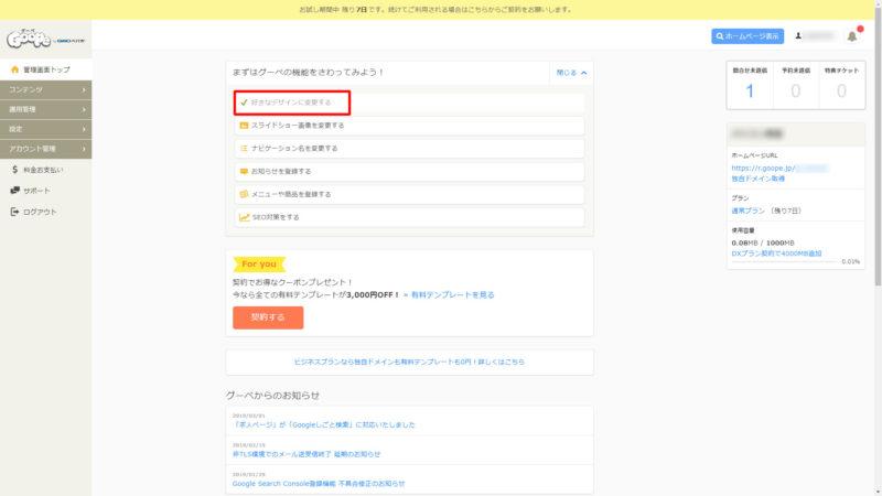 管理画面 トップ – グーペ 管理画面