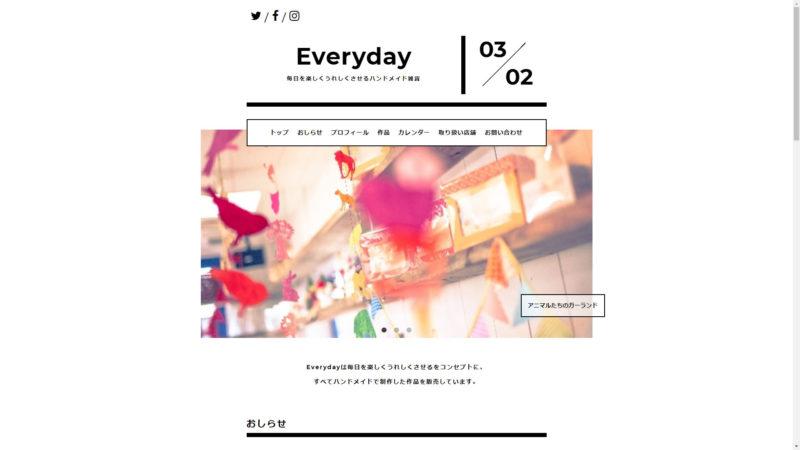 グーペのテンプレート「Everyday」