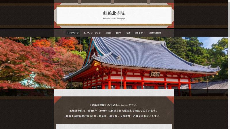 グーペのテンプレート「Kyoto」