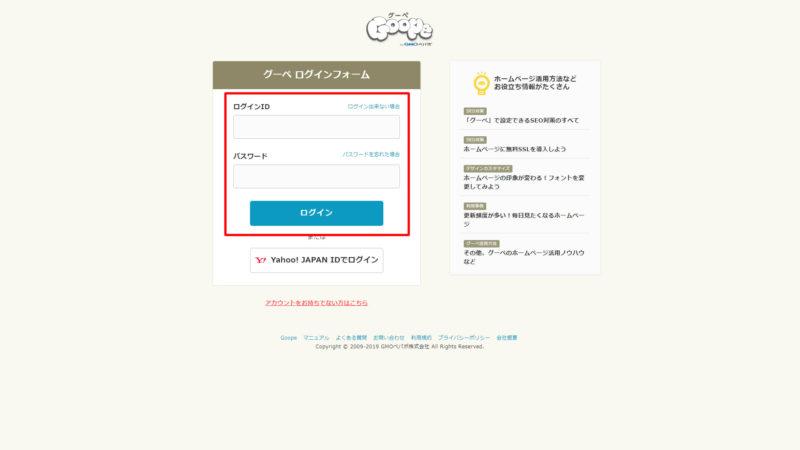 グーペの「ログインフォーム」画面