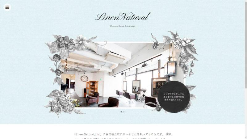 グーペのテンプレート「LinenNatural」