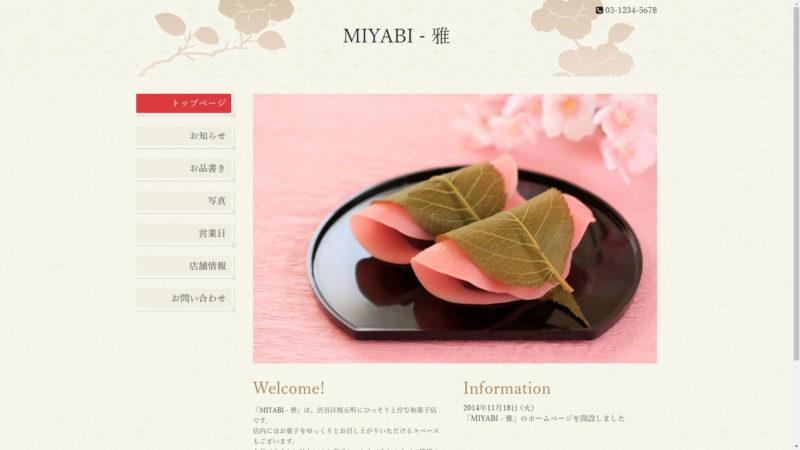グーペのテンプレート「Miyabi」