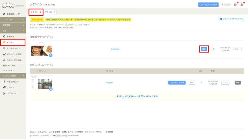 デザイン(デザイン一覧) - グーペ 管理画面
