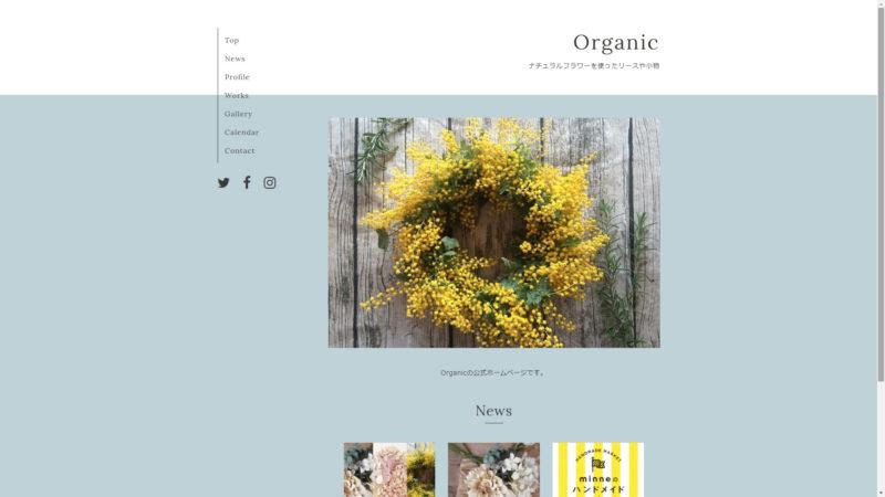 グーペのテンプレート「Organic」