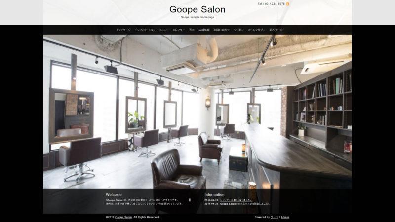 グーペのテンプレート「Salon2」