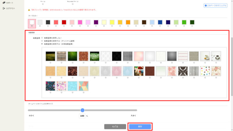 デザイン(かんたん編集)共有背景画像選択画面