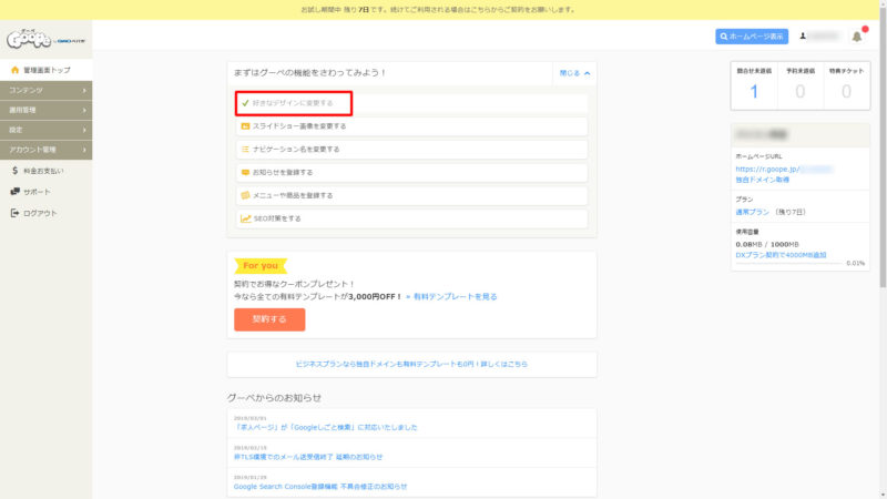 管理画面 トップ - グーペ 管理画面
