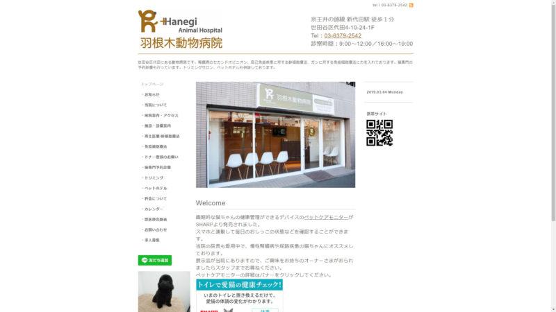 羽根木動物病院 / 下北沢,梅ヶ丘,代田,代沢,松原,世田谷区