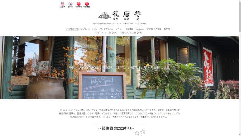 阿蘇小国でランチ 手作り釜炊き豆腐を堪能|花唐符|クラフトハウス檪併設