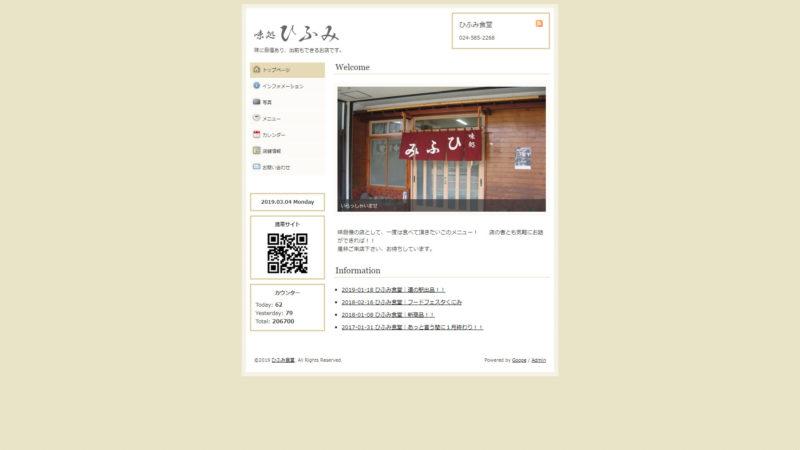 福島県国見町|味に自信あり!出前もできる「ひふみ食堂」