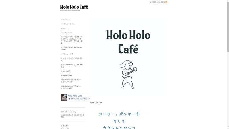 Holo Holo Cafe