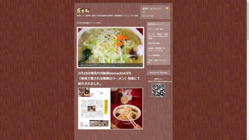 蓬来軒新潟.com