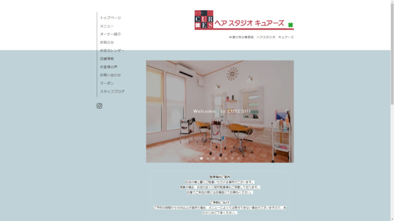 中津川市の美容院|ヘアスタジオ キュアーズ|癒しの空間