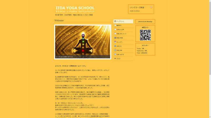 栃木県下野市 飯田レイ子のいいだヨーガ教室