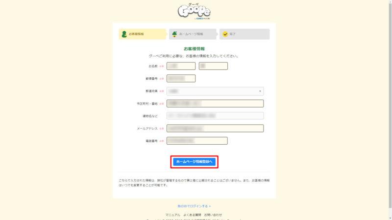 [ホームページ情報登録へ]ボタン画面